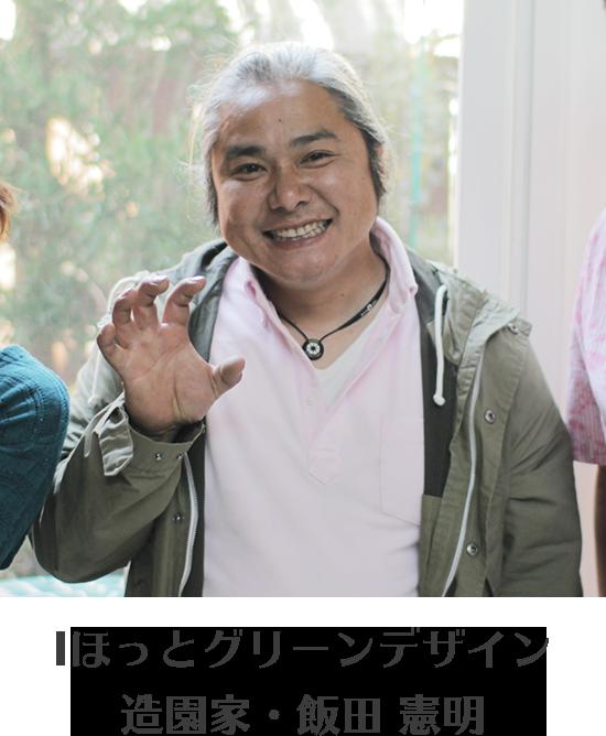 造園家・飯田 憲明